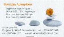 Εικόνα - ΒΙΚΤΩΡΙΑ Ε ΑΣΚΑΡΙΔΟΥ-ΣΥΜΒΟΥΛΟΣ ΨΥΧΙΚΗΣ ΥΓΕΙΑΣ - 11888giaola