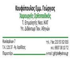 Εικόνα - ΓΕΩΡΓΙΟΣ Ε ΚΟΥΦΟΠΟΥΛΟΣ - 11888giaola