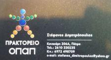 Εικόνα - ΣΤΕΦΑΝΟΣ ΔΗΜΗΤΡΟΠΟΥΛΟΣ - 11888giaola