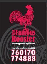 Εικόνα - ΤΥΜΠΑΝΑΡΗΣ & ΣΙΑ ΟΕ-THE FAMOUS ROOSTER - 11888giaola
