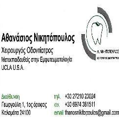 Εικόνα - ΑΘΑΝΑΣΙΟΣ ΝΙΚΗΤΟΠΟΥΛΟΣ - 11888giaola