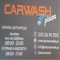 Εικόνα - Ι. ΜΙΝΩΑΣ ΙΚΕ-CAR WASH PLAZA - 11888giaola