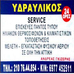 Εικόνα - ΓΚΙΖΕΡΗΣ - 11888giaola